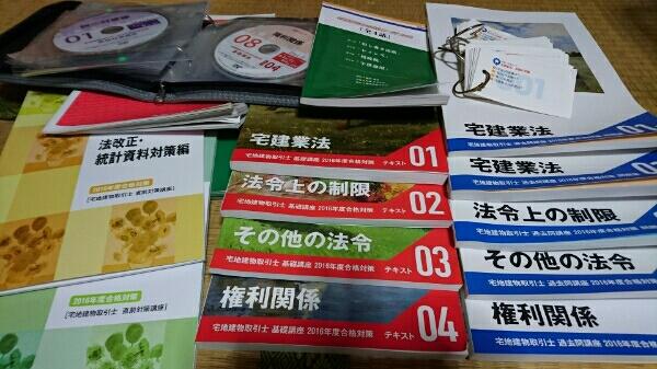 2016フォーサイトDVD講座(93,150円相当)