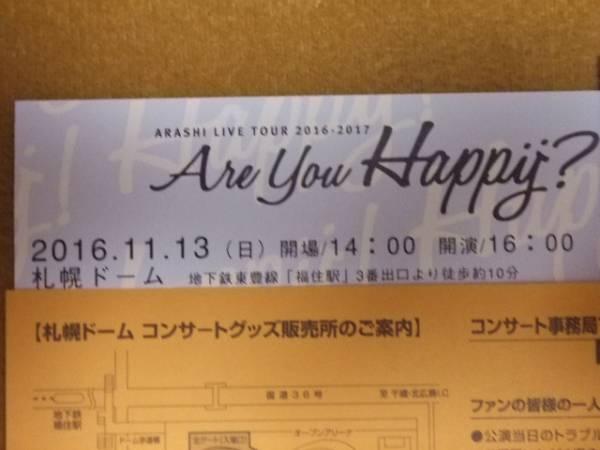 ♪嵐 札幌ドーム 11/13 南スタンド 実質12列以内 バクステ近 2迄