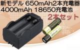 18650 4000mAh 3.7V充電池2本+ 新モデル6