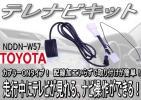 トヨタ テレナビキット/走行中TV見れる、ナビ操作 NDDN-W57