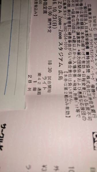 日本シリーズ第2戦マツダスタジアム.ライト外野指定.1枚.1階席の画像1