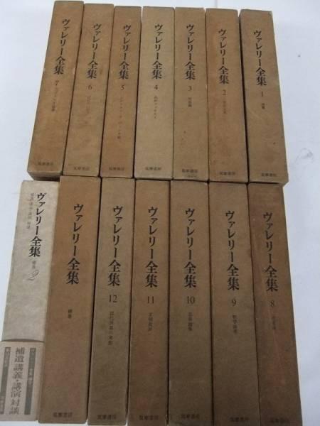 ヴァレリー全集 補巻含 全14冊揃 '67年~ 筑摩書房 月報揃zの画像1