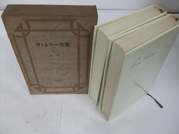 ヴァレリー全集 補巻含 全14冊揃 '67年~ 筑摩書房 月報揃zの画像2