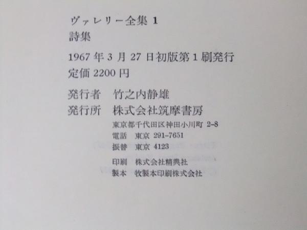 ヴァレリー全集 補巻含 全14冊揃 '67年~ 筑摩書房 月報揃zの画像3