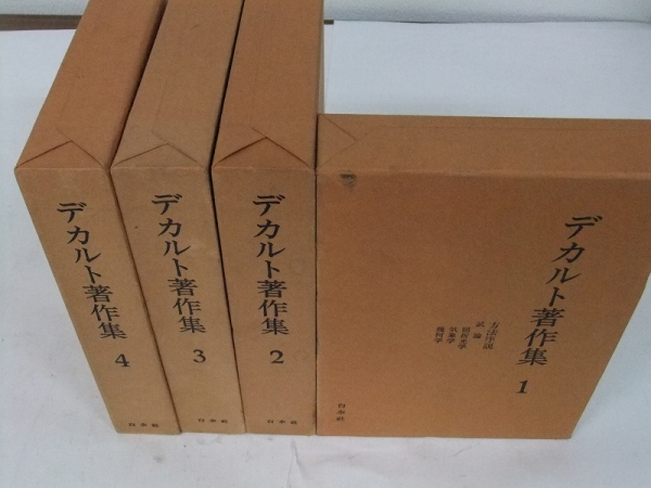 デカルト著作集 全4巻揃 '76年 白水社/宇宙論 幾何学 他 zの画像1
