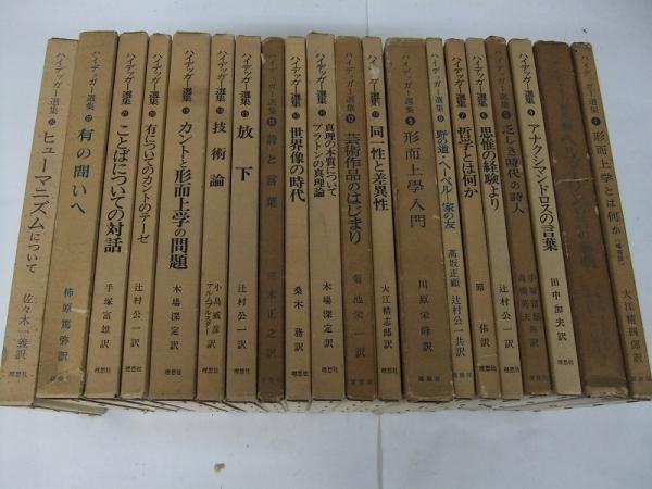 ハイデッガー選集 理想社 1~23巻の内、20冊セット 昭41年~zの画像1