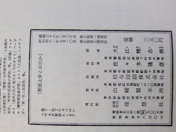 ハイデッガー選集 理想社 1~23巻の内、20冊セット 昭41年~zの画像3
