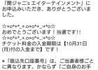 ★2枚ペア★ 関ジャニ∞ 1/13 (金) 京セラドーム 大阪