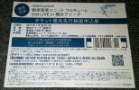 マクロス Δ ワルキューレ2nd LIVE チケット優先先行
