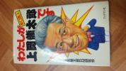 辛口芸人 わたしが上岡龍太郎です ブックマン社 本