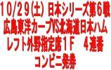 10/29(土)★日本シリーズ第6戦 ★広島★外野指定レフト1階★4枚
