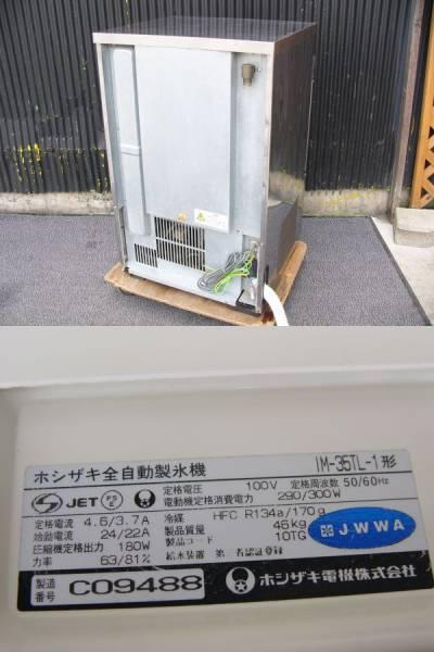 1円ホシザキ業務用35kg製氷機IM-35TL-1キューブアイス 台下/店舗の画像3