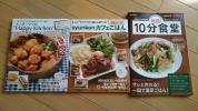 【美品】cookpad、カフェごはん等!!人気レシピ雑誌・本セット