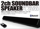 【1円開始】2ch SOUND BAR SPEAKER FL-SB200(Bluetooth搭載)