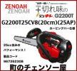 ゼノアチェンソーG2200T25CV8 送料無料20cmカービングバー仕様