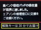 年末対応 EP-706A.EP-707A.EP-708A 廃インクエラー解除