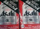 アサヒ スーパードライ 500ml缶 2ケース(48本)