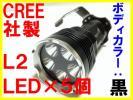 *UltraFire*電池+充電器フル◎CREE社L2×5粒◎58黒