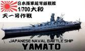 1/700 戦艦大和 天一号作戦仕様