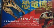 ペア★恐竜博 2016 大阪★大阪文化館・天保山(海遊館となり)②
