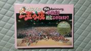 ケツメイシ 15th Anniversary 「一五の夜」