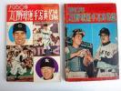1960〜1962年【プロ野球 全選手写真名鑑】2冊セット