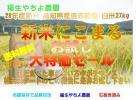 送料無料 28年産新米 高知県産にこまる 遠赤乾燥 白米27kg