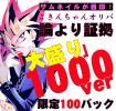 ☆論より証拠☆こきんちゃんオリパ大盛1000ver【限定100パック】