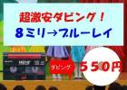 ★激安ダビング★ 8ミリをブルーレイに!DVDとは違います!