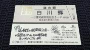 ◇道の駅記念きっぷ/白川郷/一万番突破特別記念きっぷ 黄金券