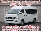 NV350【2.5DX 4WD スパーロング WIDE HR】8型BIG-X/ベッドキット