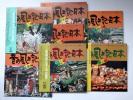 LP「音の風土記・日本」7枚揃|民謡 アイヌ 沖縄 和モノ