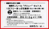 湘南モノレール1日フリー切符引換券(大人1枚+子供1枚) 数2