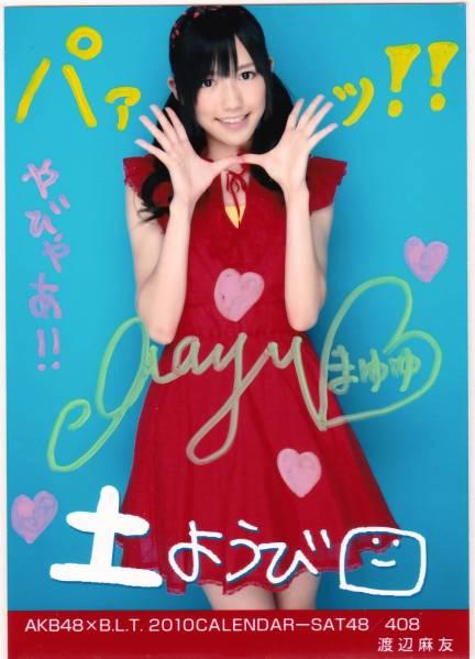 BLT AKB48 渡辺麻友 直筆サイン入り生写真 2010CALENDAR-SAT48