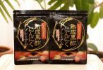 新品 健康家族 熟成黒酢にんにく 62粒×2袋 送料無料