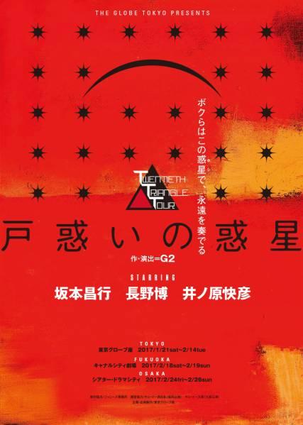 戸惑いの惑星V6 20thCenturyトニセン東京グローブ座2/12日曜日