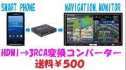 スマホHDMI機器をテレビナビに映せるHDMI→3RCA変換器