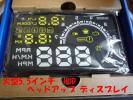 大型5.5インチ HUD ヘッドアップ ディスプレイ 日本語説明書