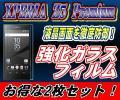 送料無料★Xperia Z5 Premium SO-03H★強化ガラスフィルム★2枚