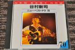 CD★谷村新司 / ニュー・ベストナウ 70 ■ベスト盤・旧盤