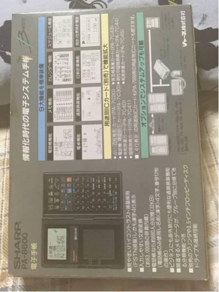 sharp pa-8600 电子手帐