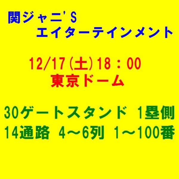 ■12/17(土) 関ジャニ∞ 東京ドーム スタンド4~6列 FC 2-4枚