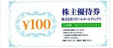 ★送料込★トリドール株主優待 丸亀製麺(100円×20枚)2017/12