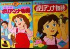愛少女ポリアンナ物語 絵本 2冊一括