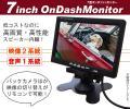 【新品】 7インチ オンダッシュモニタ 消費税無し! 2台セット