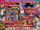 ▼スーパードラゴンボールヒーローズ1弾▼配列表+GDM9▼SEC/UR