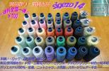 最終 新品含#60工業用スパンミシン糸アポロクラウン40色40本組④