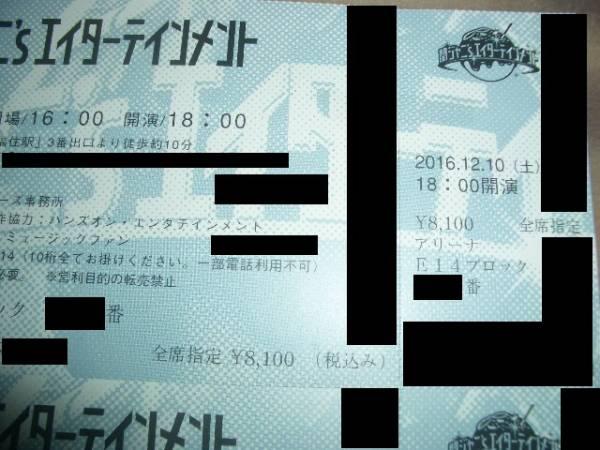 ☆関ジャニ∞☆12/10(土)☆札幌☆北アリーナE14ブロック2連番