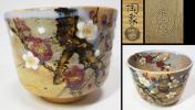 京焼 寺尾陶象造 乾山写金彩色絵紅白梅筒茶碗 共箱 茶道具