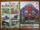 「パーミル会」&富士登山電車パンフレット